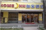 Home Inn Lanzhou West Donggang Road Lanzhou University