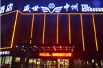 Yangzhou Shengshi Zhongzhou International Hotel