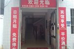 Yaolong Guesthouse Zhongshan West Zhongshan Road
